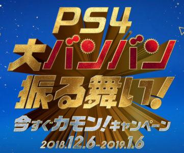 【終了】SIE、PS4で「本体5,000円オフ+ソフト2本無料バンドル」など超特価キャンペーン