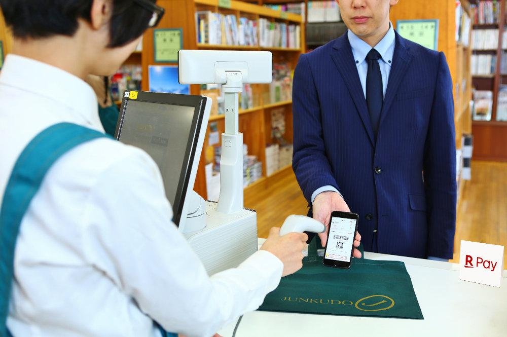 楽天ペイ:「ジュンク堂書店」「丸善」「MARUZEN&ジュンク堂書店」で利用可能に