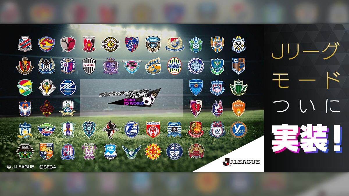 【サカつくRTW】Jリーグモードが実装、「J1」「J2」「J3」の54クラブ900名以上の選手を収録