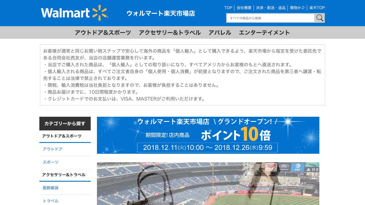 「ウォルマート楽天市場店」がオープン、いつもの買い物と同じ感覚で米国から日本へ直送