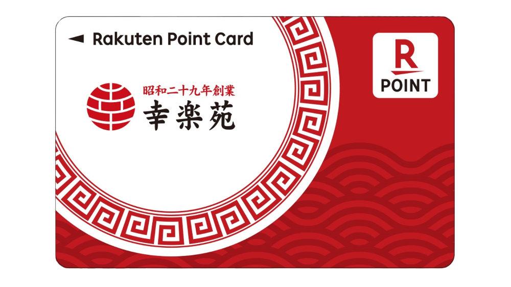 楽天ポイントカードが「幸楽苑」に導入、ラーメンを食べてポイントが貯まる・支払いに使える