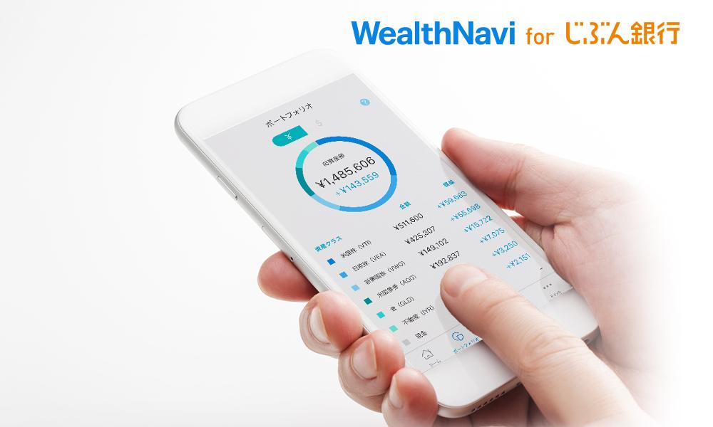 ロボアドバイザー「WealthNavi for じぶん銀行」が提供開始、スマホで簡単に全自動で資産運用