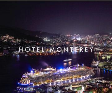 ホテルモントレが楽天ペイを導入、ホテル宿泊でポイントが貯まる・使える