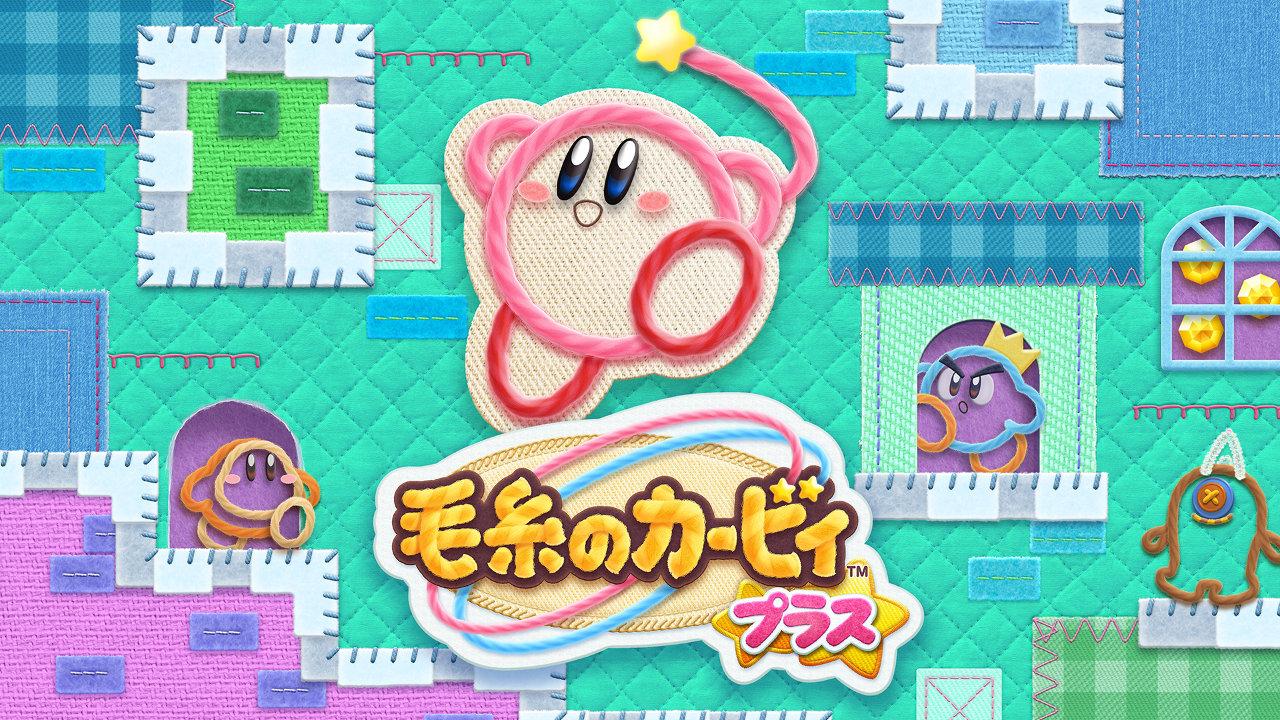 3DS『毛糸のカービィ プラス』体験版が配信開始、「さいほう能力」や新難易度「デビルモード」をプレイ