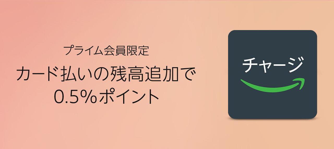 【Amazonチャージ】二重取り可、クレカ支払いでポイント0.5%還元