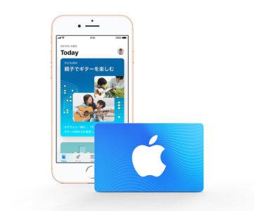 「App Store & iTunesギフトカード」をいつもより安くお得に買う方法【常時・キャンペーン】