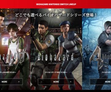 Nintendo Switch版『バイオハザード1』『0』『4』3作品の発売日が決定