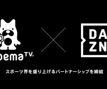 DAZN、Abema TVとパートナーシップ締結し一部コンテンツを無料配信