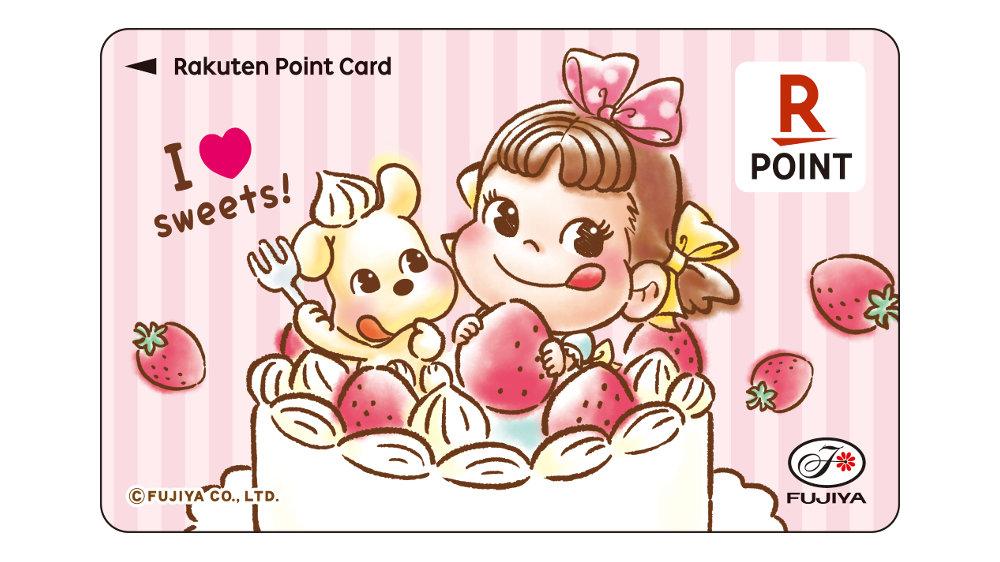 楽天ポイントカードがお菓子の「不二家」の各ショップに導入、1%還元でポイントが貯まる・使える