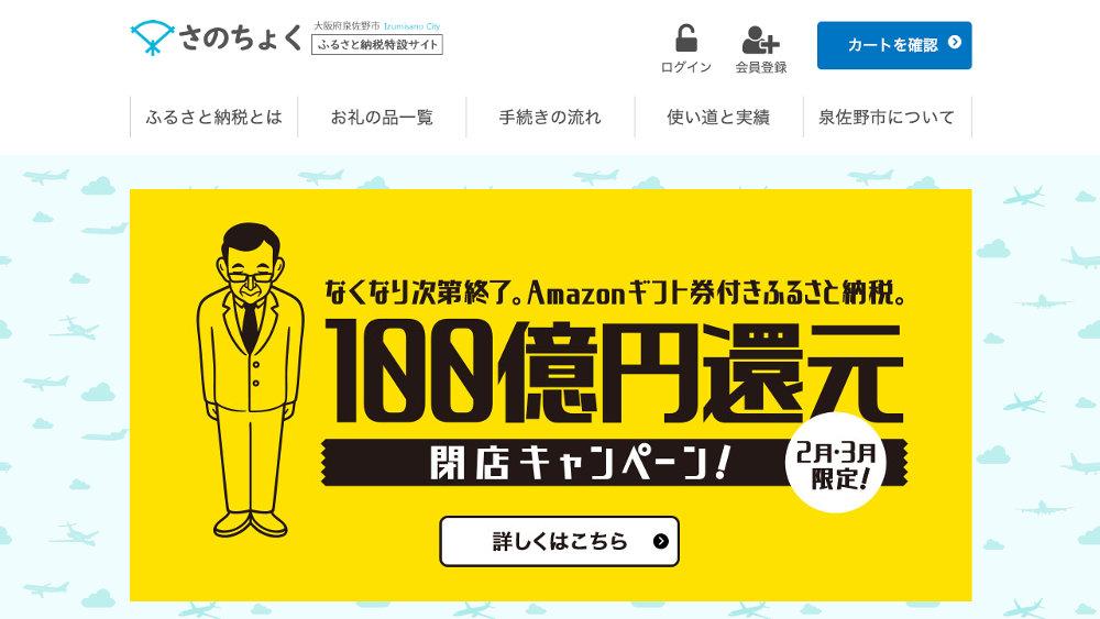 総額100億円還元、泉佐野市が「Amazonギフト券付きふるさと納税」で総務省に対抗