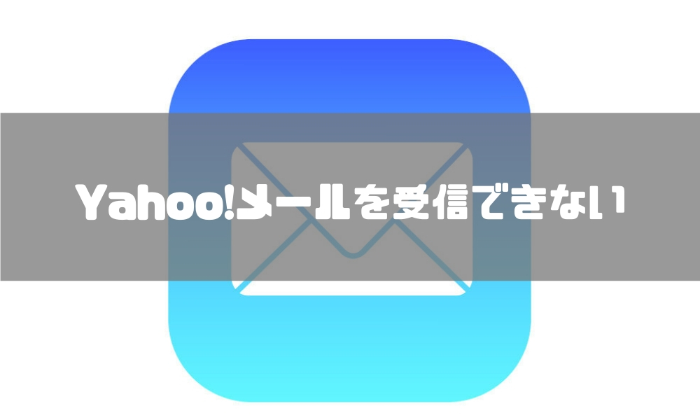 【iOS】iPhone/iPadの標準メールアプリで「Yahoo!メール」を受信できない・エラーが表示されるときの対処方法