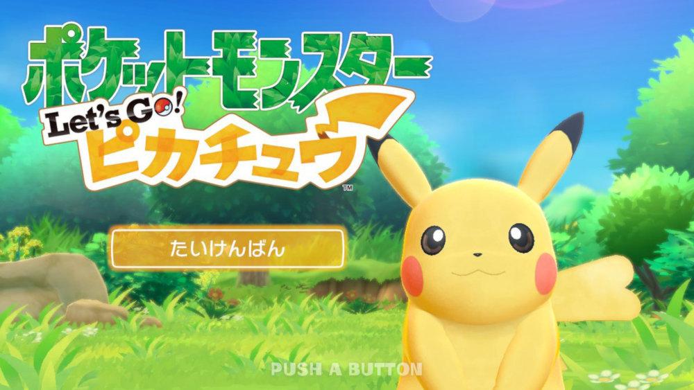 【ポケモン ピカブイ】序盤の「トキワの森」をプレイできる無料体験版、トレーナーバトルや相棒との触れ合いも楽しめる