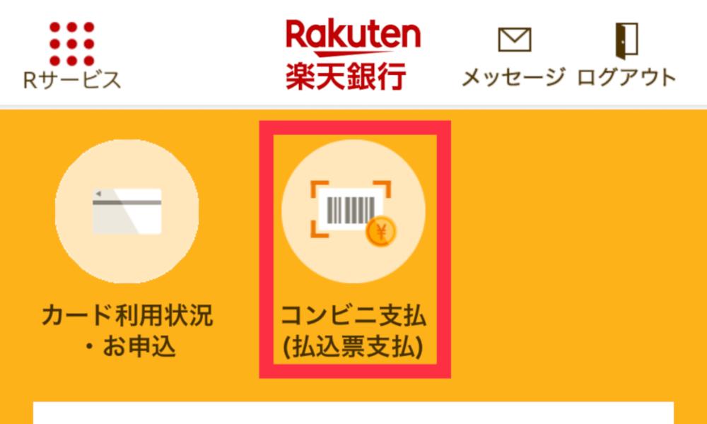 【楽天銀行】コンビニ払込票をアプリで読み取り口座残高からその場で支払い、ポイントも貯まる
