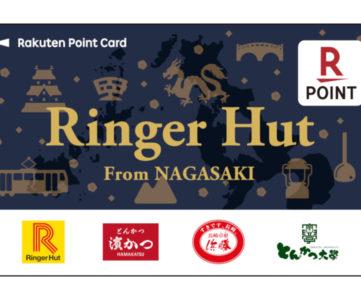楽天ポイントカードが「リンガーハット」系列店に導入、食事でポイントが貯まる・使える