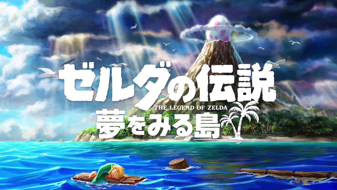 2019年のゼルダ新作は『ゼルダの伝説 夢をみる島』リメイク、Nintendo Switchで年内発売へ