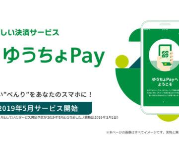 スマホ決済「ゆうちょPay」が5月に開始、銀行口座直結型でクレカ登録や事前チャージが不要