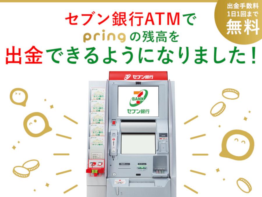 無料送金アプリ「プリン」がセブン銀行ATM受取に対応、ATM出金も手数料無料に
