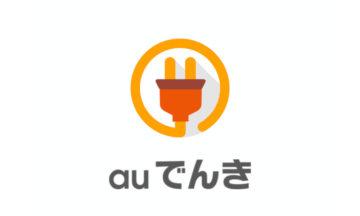 【auでんき】サービスの特徴や利用するメリットやデメリット、どのくらい安くなるのか、解約方法は