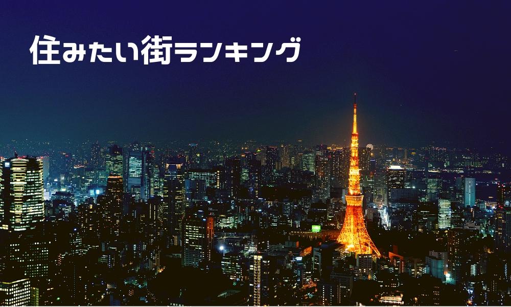 関東の住みたい街トップ100:1位は2年連続で「横浜」、大宮・浦和など埼玉が躍進