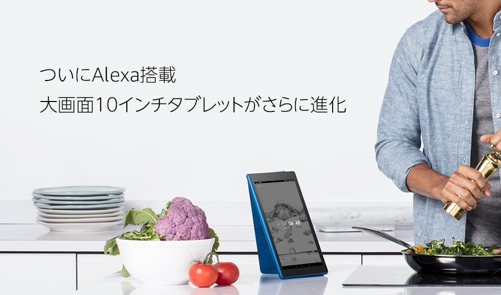 Amazon の10.1インチタブレット「Fire HD 10」で、Alexaの利用が可能に