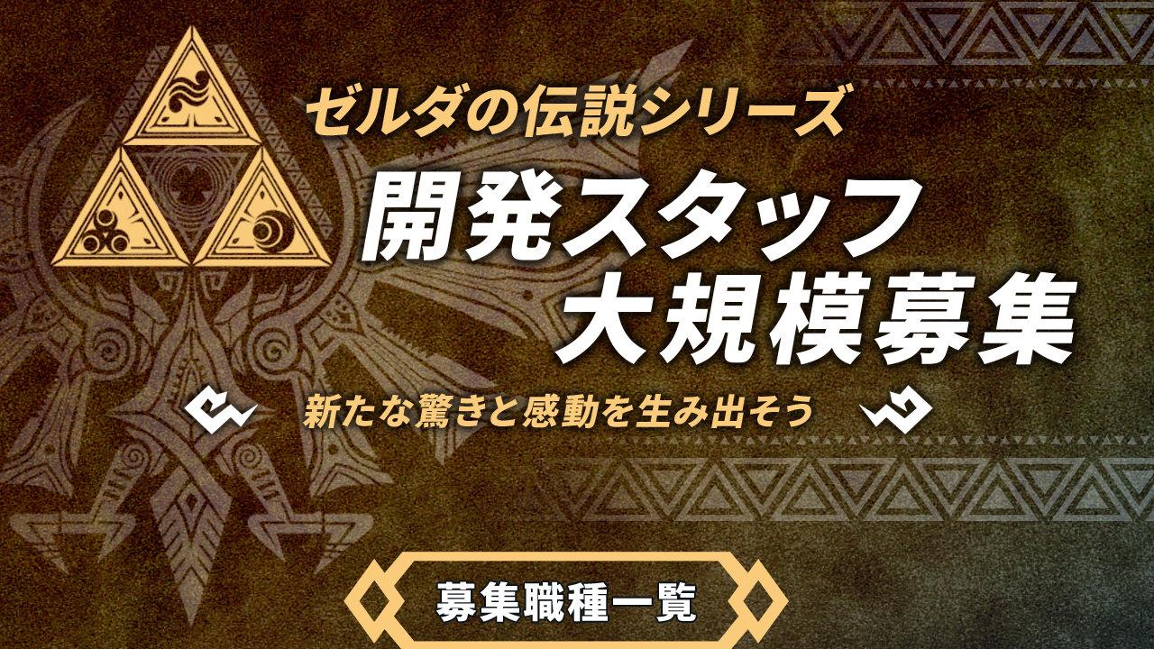 モノリスソフト、任天堂『ゼルダの伝説』シリーズの開発スタッフ募集を開始