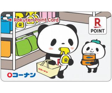 ホームセンターのコーナンやホームストックが楽天ポイントカードを導入、店舗での買い物でポイントが貯まる・使える