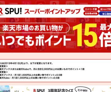 【SPU】4月から楽天ブックス/楽天Kobo達成条件が仕様変更で改悪、「+1倍」にはそれぞれのストアで買い物が必要に