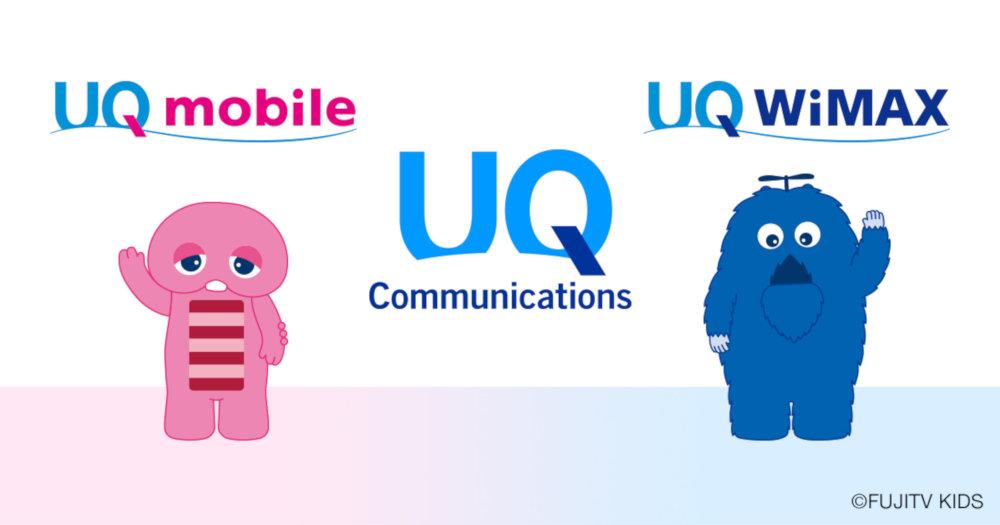 UQモバイルのデータ容量を最大5GB追加できるチャージカードが全国のコンビニで発売
