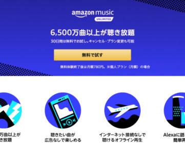 Amazon Music Unlimited無料お試し期間が90日に、1曲デジタル購入で