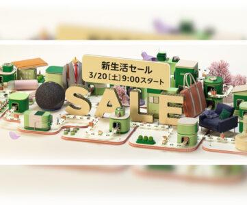 【Amazon】「新生活セール」開始、よりおトクに買い物をするコツ【終了】