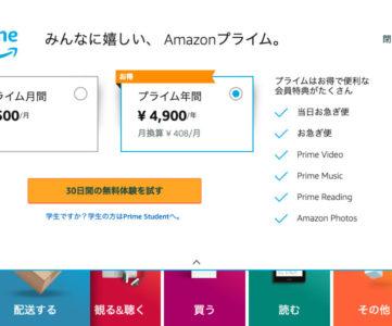 Amazonプライム:予告なしで価格改定、年会費は4,900円に1,000円値上げ