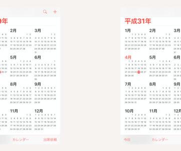 【iOS】iPhone/iPad 標準カレンダーアプリを西暦から元号・和暦(平成、令和)表示に変更する方法