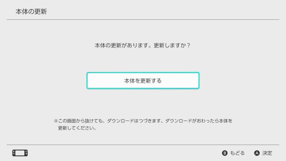 Nintendo Switch「Ver.8.0.0」更新内容、HOMEメニュー「すべてのソフト」のソートやセーブデータの引っ越し、画面表示拡大など
