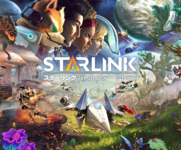 【比較】『スターリンク バトル・フォー・アトラス』Nintendo Switch版の特徴・他機種版との違い、『スターフォックス』コンテンツを独占収録