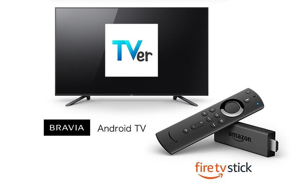 【Fire TV Stick】「TVer(ティーバー)」を見る方法、テレビで気軽に見逃し番組視聴