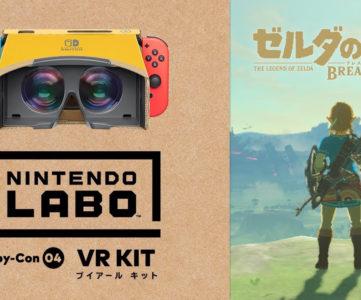 『ゼルダの伝説 ブレス オブ ザ ワイルド』の「VRゴーグルToy-Con」対応アップデート内容、カメラがジャイロ操作に対応