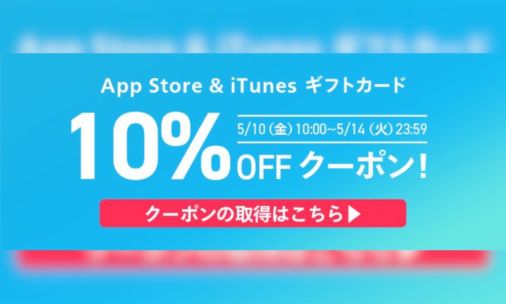 App Store & iTunes ギフトカードが10%OFF!お得なクーポン配布中!
