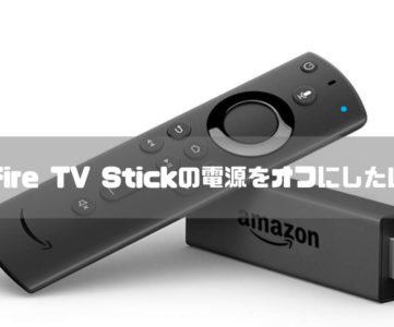 【Fire TV Stick】電源を完全にオフにする、スリープや再起動の方法
