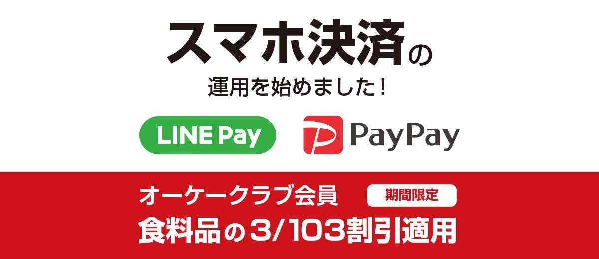 オーケーストアがスマホ決済「LINE Pay」「PayPay」に対応、3/103割引も適用される