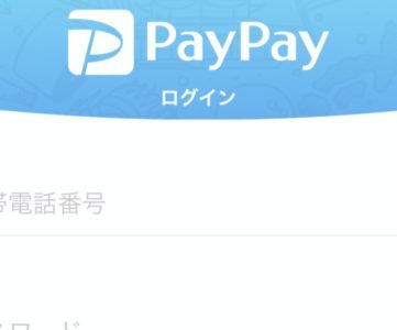 【PayPay】ログインできない、メールアドレスが登録されていなかった、そもそもメールアドレスの登録って?そんなときの対処方法