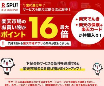 【SPU】楽天市場アプリの倍率が変更、新サービス追加で最大ポイント16倍に(7月1日〜)