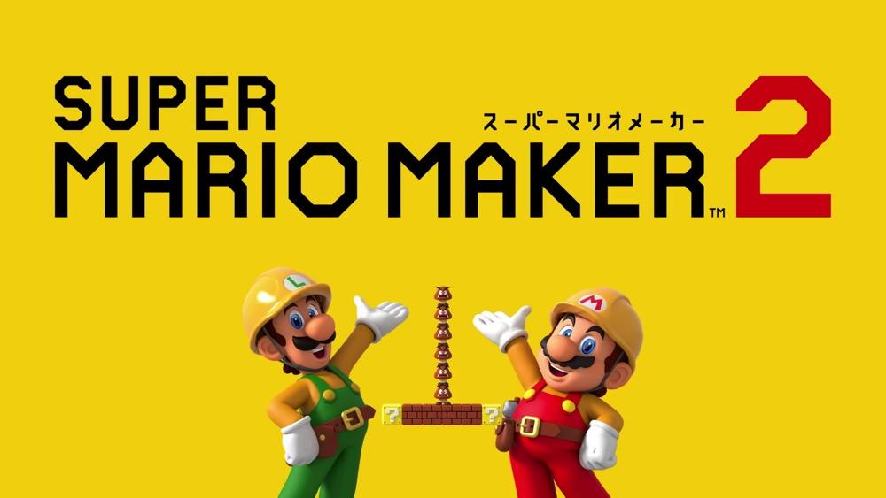 【比較】『スーパーマリオメーカー2』の特徴、Wii U/3DS版『1』との違い、新要素・進化ポイント