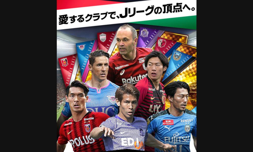 『Jリーグクラブチャンピオンシップ』が配信開始、J1・J2全40クラブが登場するコナミによるJリーグ公式のサッカーモバイルゲーム