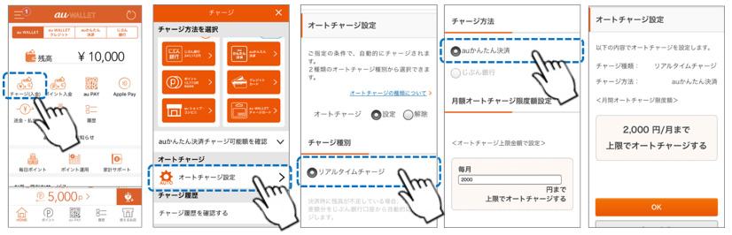 au WALLET アプリ リアルタイムチャージ(auかんたん決済)設定手順