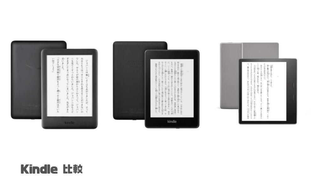 Kindle端末3モデル「無印」「Paperwhite」「Oasis」それぞれの特徴や違い、自分に合うオススメ機種はどれ