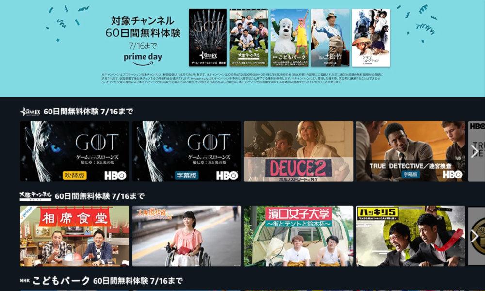 【Prime Video】スター・チャンネルEXなど対象チャンネルを「60日間無料体験」&話題作購入が500円