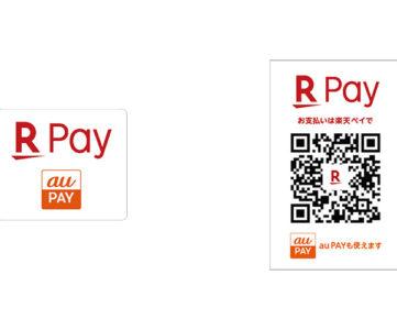 【au PAY】「楽天ペイ(アプリ決済)」の対象加盟店へ対応開始、ユーザーが共通QRコードを読み取る「店舗提示型QR決済 (スキャン支払い)」