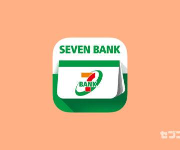 au WALLET残高も対応、セブン銀行ATMで残高チャージ(入金)できる電子マネー・プリペイドカードほか