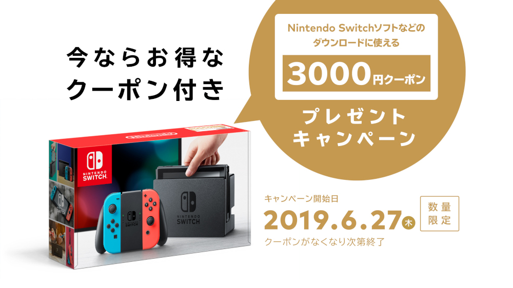 Nintendo Switch本体に3,000円分のクーポン付属、eショップ残高にチャージして使える