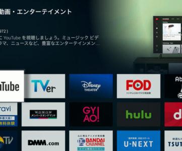 【Fire TV Stick】何ができる?テレビとの接続方法や使いかた、視聴できる動画配信サービス